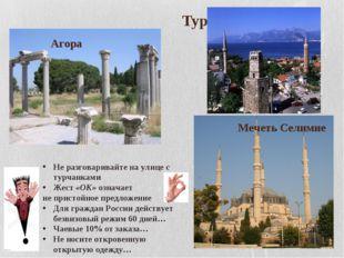 Турция Агора Мечеть Селимие Не разговаривайте на улице с турчанками Жест «ОК