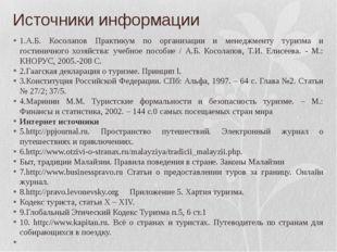 Источники информации 1.А.Б. Косолапов Практикум по организации и менеджменту