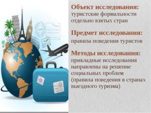 Объект исследования: туристские формальности отдельно взятых стран Предмет ис