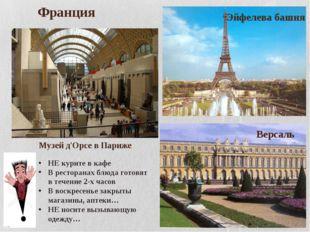 Франция Эйфелева башня Версаль Музей д'Орсе в Париже НЕ курите в кафе В рест