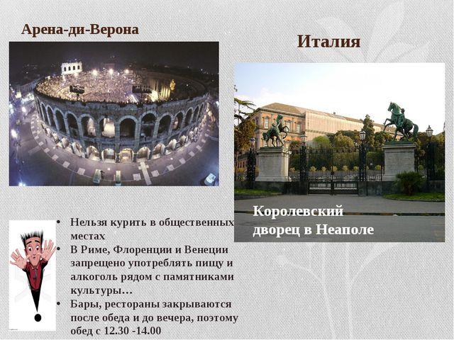 Италия Арена-ди-Верона Королевский дворец в Неаполе Нельзя курить в обществе...