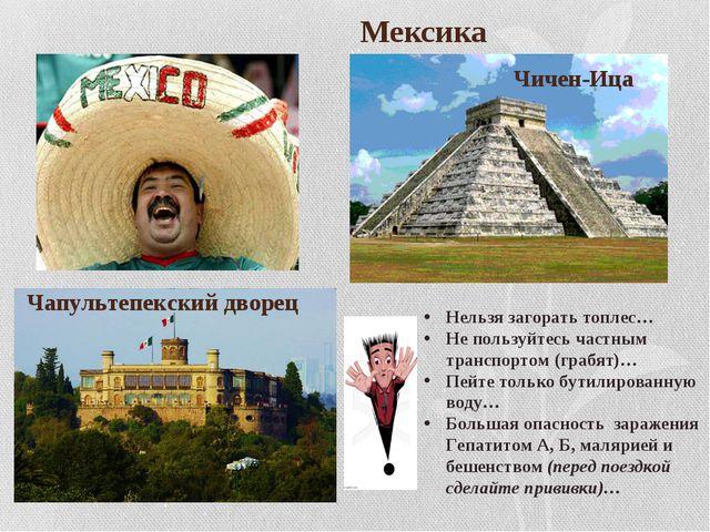 Мексика Чичен-Ица Чапультепекский дворец Нельзя загорать топлес… Не пользуйт...