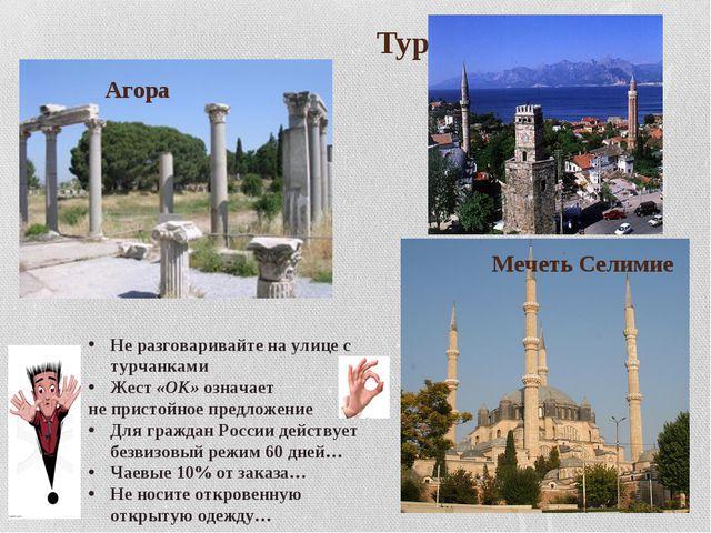 Турция Агора Мечеть Селимие Не разговаривайте на улице с турчанками Жест «ОК...