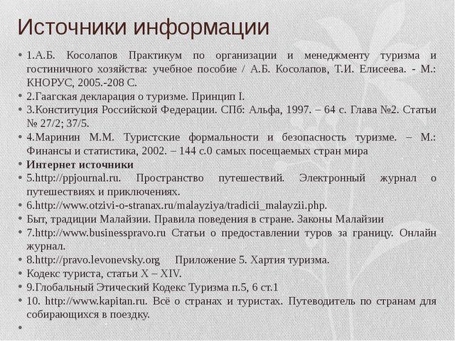 Источники информации 1.А.Б. Косолапов Практикум по организации и менеджменту...