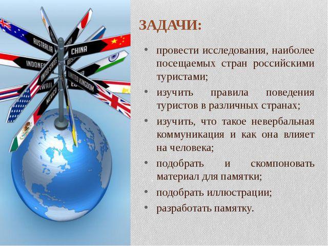ЗАДАЧИ: провести исследования, наиболее посещаемых стран российскими туристам...