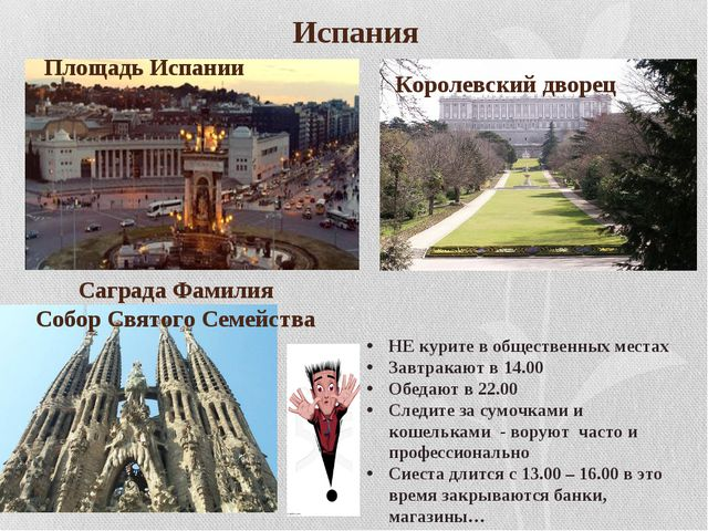 Испания Площадь Испании Королевский дворец Саграда Фамилия Собор Святого Сем...