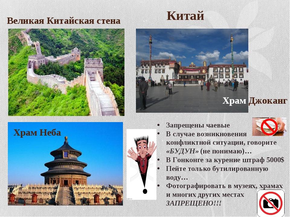 Китай Великая Китайская стена Храм Джоканг Храм Неба Запрещены чаевые В случ...