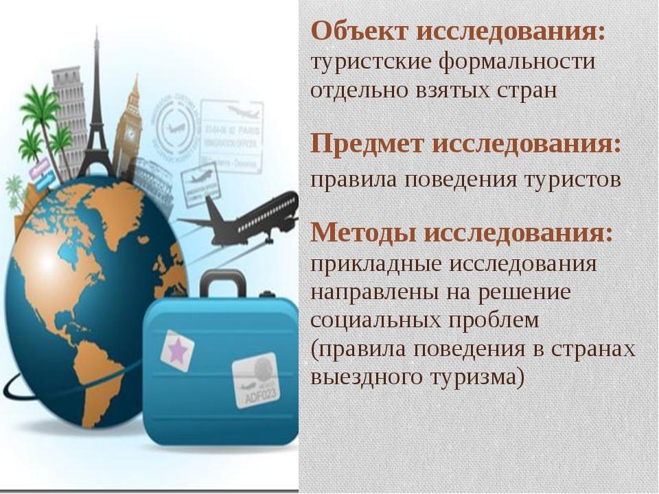 Объект исследования: туристские формальности отдельно взятых стран Предмет ис...