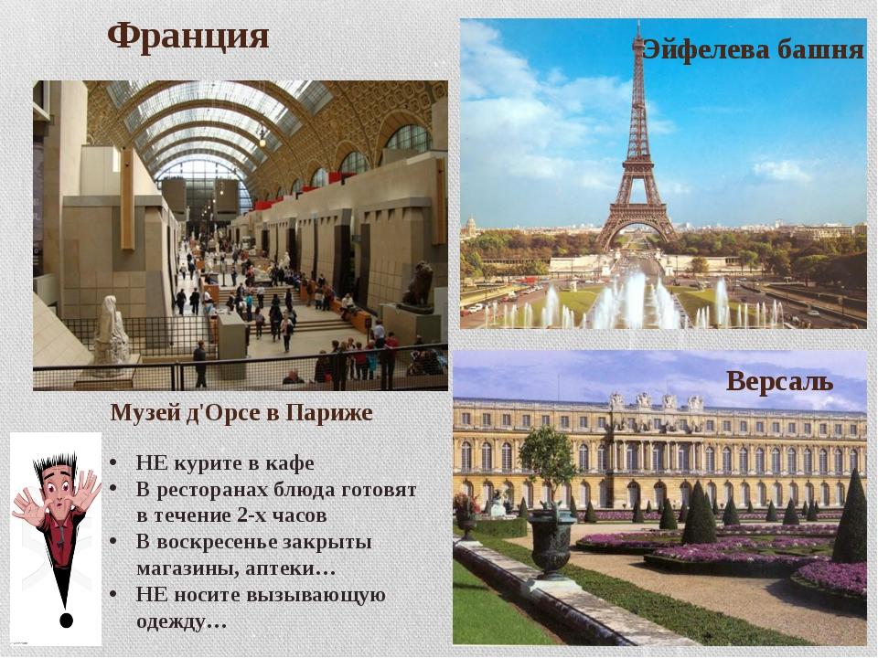Франция Эйфелева башня Версаль Музей д'Орсе в Париже НЕ курите в кафе В рест...