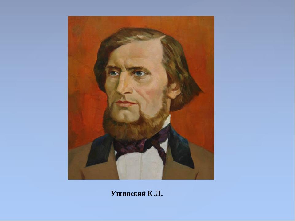 Ушинский К.Д.