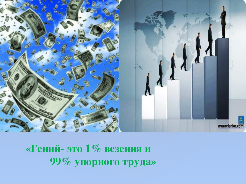 «Гений- это 1% везения и 99% упорного труда»