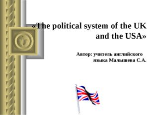 «The political system of the UK and the USA» Автор: учитель английского язык