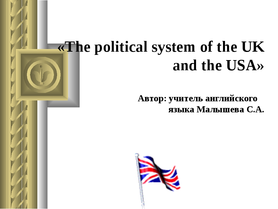 «The political system of the UK and the USA» Автор: учитель английского язык...