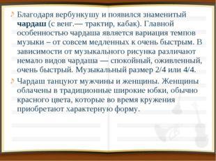 Благодаря вербункушу и появился знаменитый чардаш (с венг.— трактир, кабак).