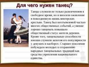 Для чего нужен танец? Танцы служили не только развлечением в свободное время,