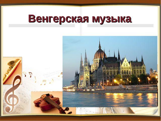 Венгерская музыка