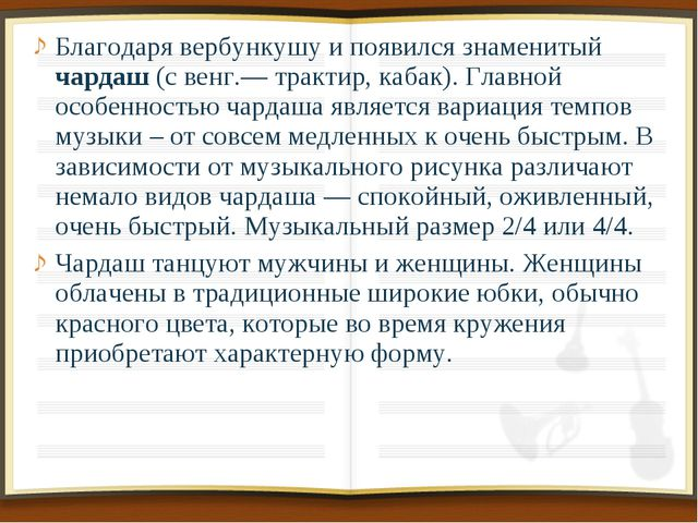 Благодаря вербункушу и появился знаменитый чардаш (с венг.— трактир, кабак)....