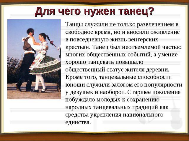 Для чего нужен танец? Танцы служили не только развлечением в свободное время,...