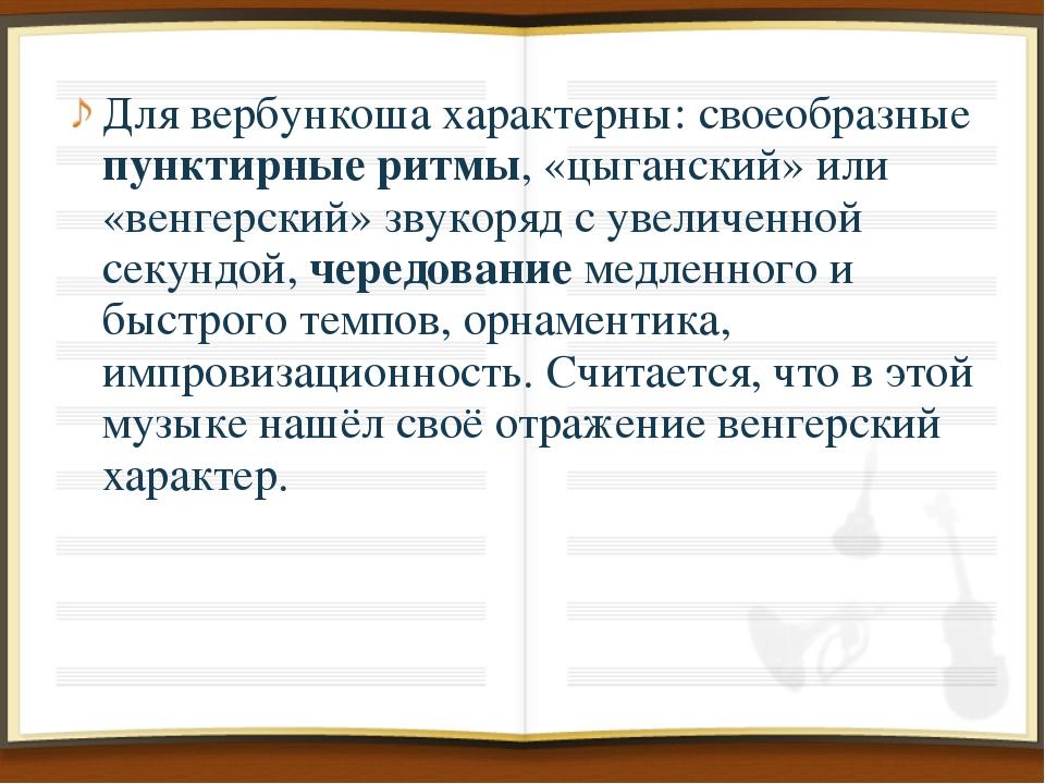 Для вербункоша характерны: своеобразные пунктирные ритмы, «цыганский» или «ве...