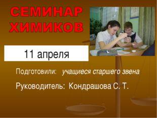 Подготовили: учащиеся старшего звена Руководитель: Кондрашова С. Т. 11 апреля