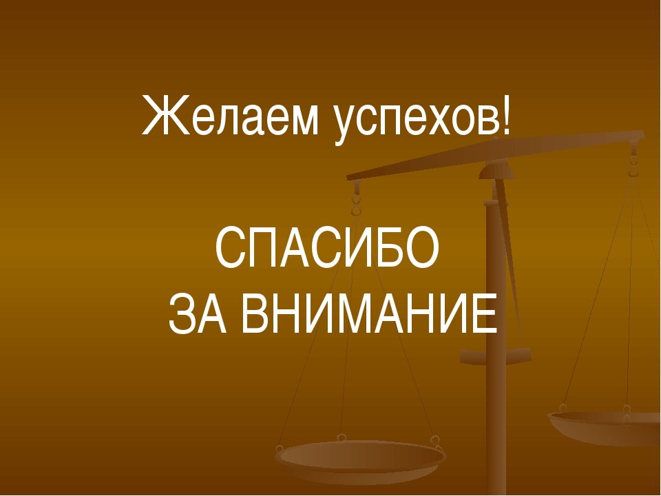 Желаем успехов! СПАСИБО ЗА ВНИМАНИЕ