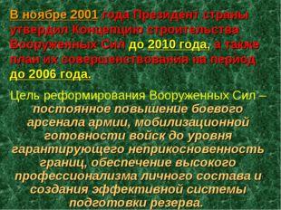 В ноябре 2001 года Президент страны утвердил Концепцию строительства Вооружен