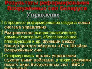 Результаты реформирования Вооружённых сил Беларуси В процессе реформирования