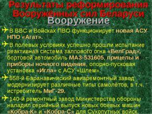 Результаты реформирования Вооружённых сил Беларуси В ВВС и Войсках ПВО функци