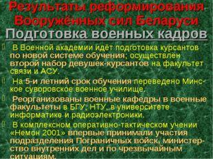 Результаты реформирования Вооружённых сил Беларуси В Военной академии идёт по