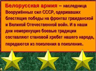 Белорусская армия – наследница Вооружённых сил СССР, одержавших блестящие по