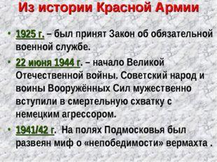 Из истории Красной Армии 1925 г. – был принят Закон об обязательной военной с