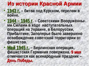 Из истории Красной Армии 1943 г. – битва под Курском, перелом в войне. 1944 –