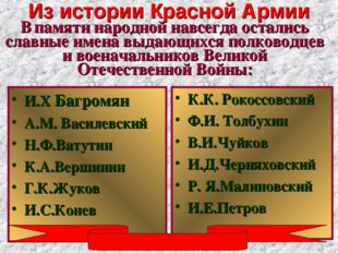 Из истории Красной Армии И.Х Багромян А.М. Василевский Н.Ф.Ватутин К.А.Вершин