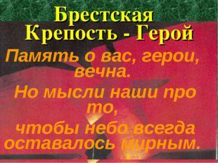 Брестская Крепость - Герой Память о вас, герои, вечна. Но мысли наши про то,