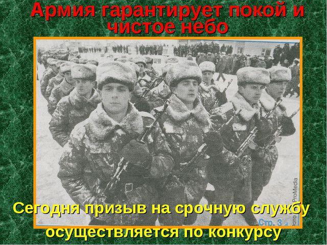 Армия гарантирует покой и чистое небо Сегодня призыв на срочную службу осущес...
