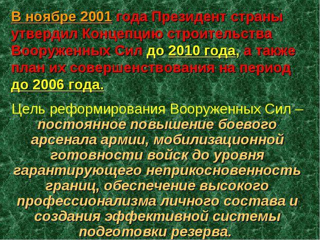 В ноябре 2001 года Президент страны утвердил Концепцию строительства Вооружен...
