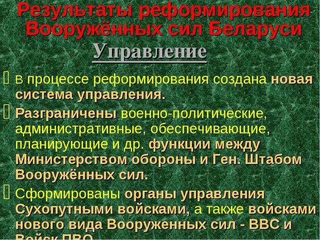 Результаты реформирования Вооружённых сил Беларуси В процессе реформирования...