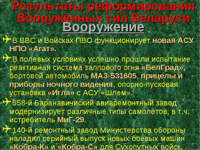 Результаты реформирования Вооружённых сил Беларуси В ВВС и Войсках ПВО функци...
