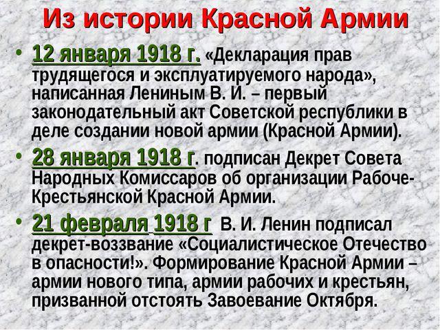 Из истории Красной Армии 12 января 1918 г. «Декларация прав трудящегося и экс...