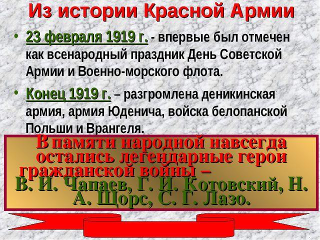 Из истории Красной Армии 23 февраля 1919 г. - впервые был отмечен как всенаро...