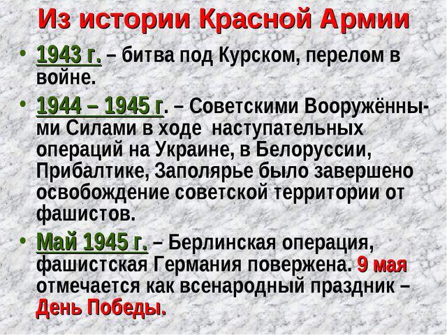 Из истории Красной Армии 1943 г. – битва под Курском, перелом в войне. 1944 –...