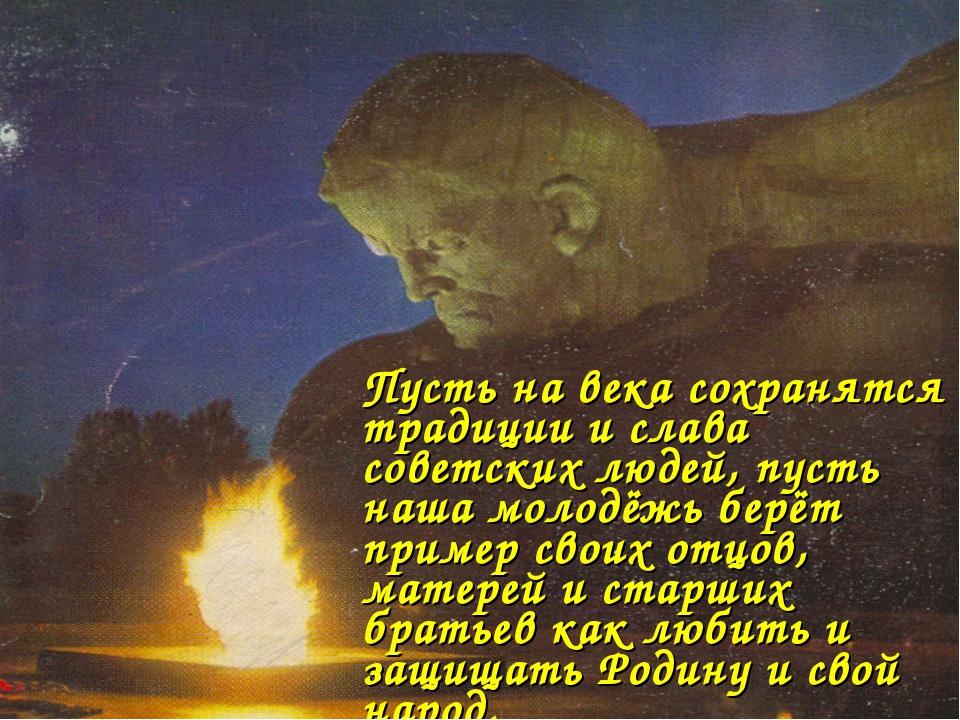 Пусть на века сохранятся традиции и слава советских людей, пусть наша молодёж...