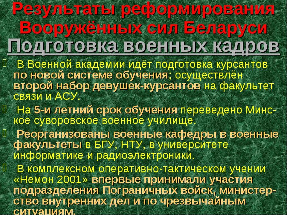 Результаты реформирования Вооружённых сил Беларуси В Военной академии идёт по...