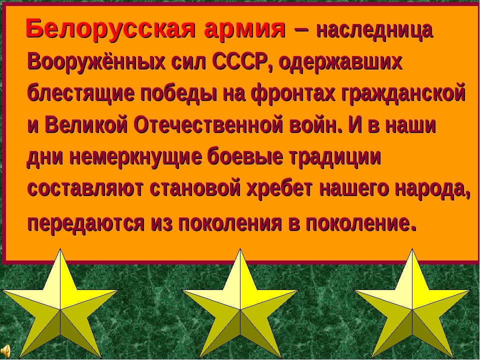 Белорусская армия – наследница Вооружённых сил СССР, одержавших блестящие по...