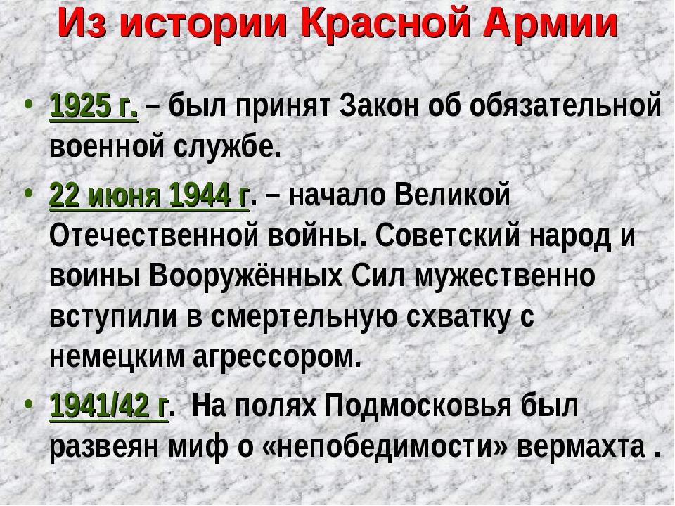 Из истории Красной Армии 1925 г. – был принят Закон об обязательной военной с...