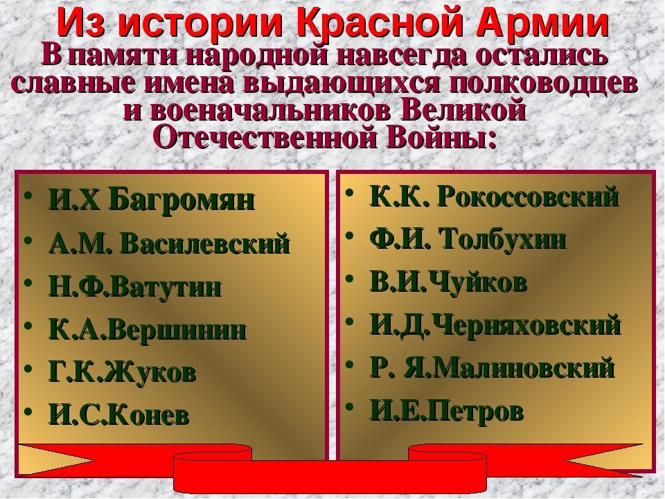 Из истории Красной Армии И.Х Багромян А.М. Василевский Н.Ф.Ватутин К.А.Вершин...