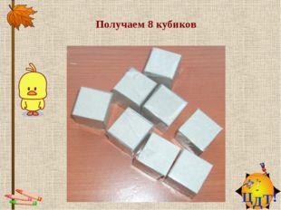 Получаем 8 кубиков Ц Д Т ! Заринск