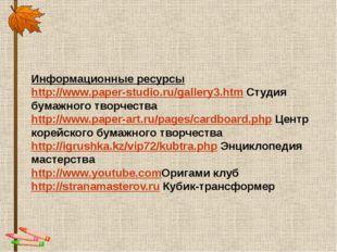 Информационные ресурсы http://www.paper-studio.ru/gallery3.htm Студия бумажно