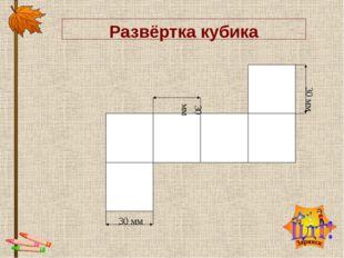Развёртка кубика 30 мм 30 мм 30 мм