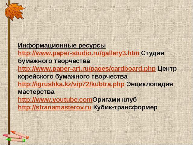 Информационные ресурсы http://www.paper-studio.ru/gallery3.htm Студия бумажно...